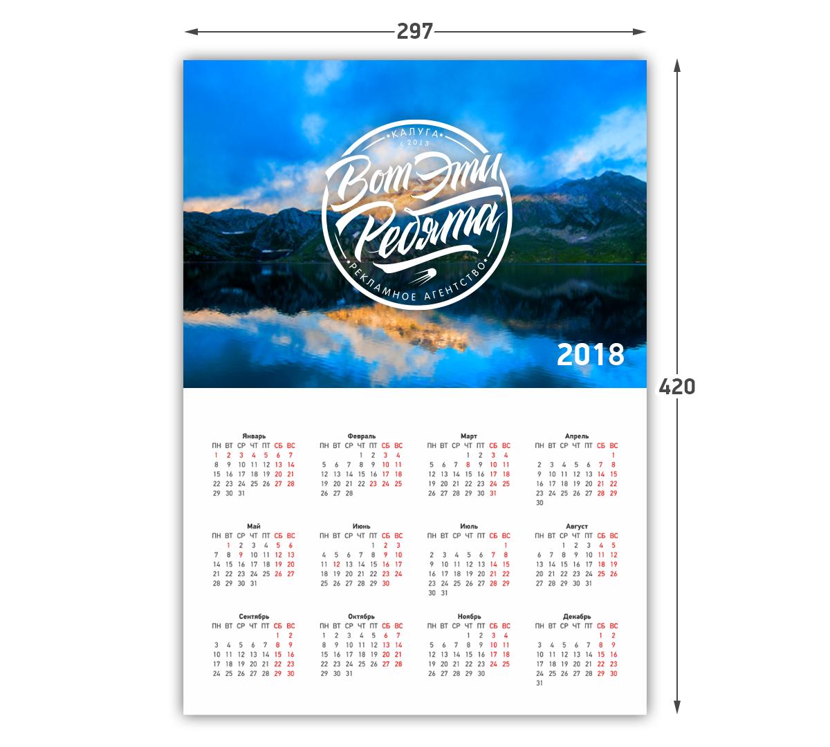 этой печать постер календарь другой стороны